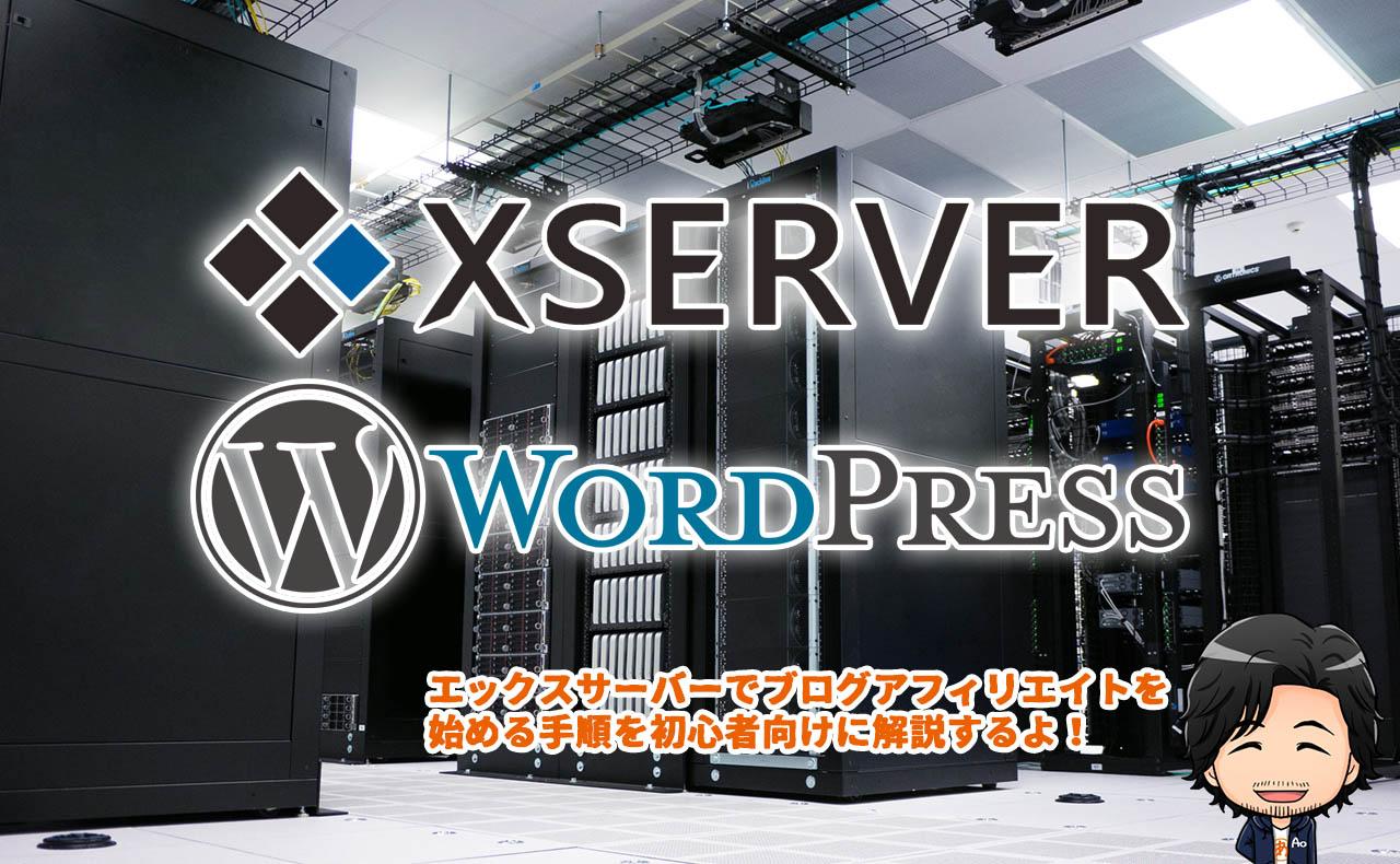 エックスサーバーでWordPressサイトを作る方法【初心者向け完全ガイド】