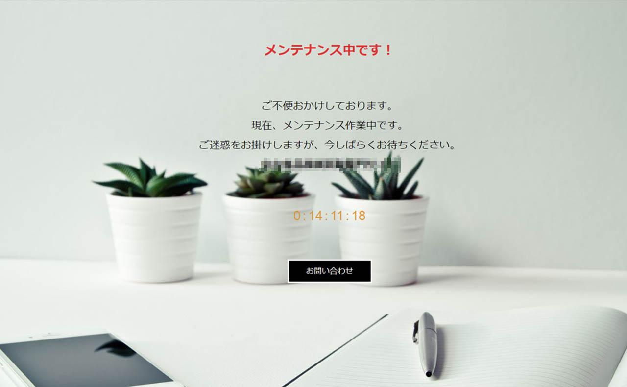 【WordPress】メンテナンス中の画面を簡単設定で表示できるプラグイン