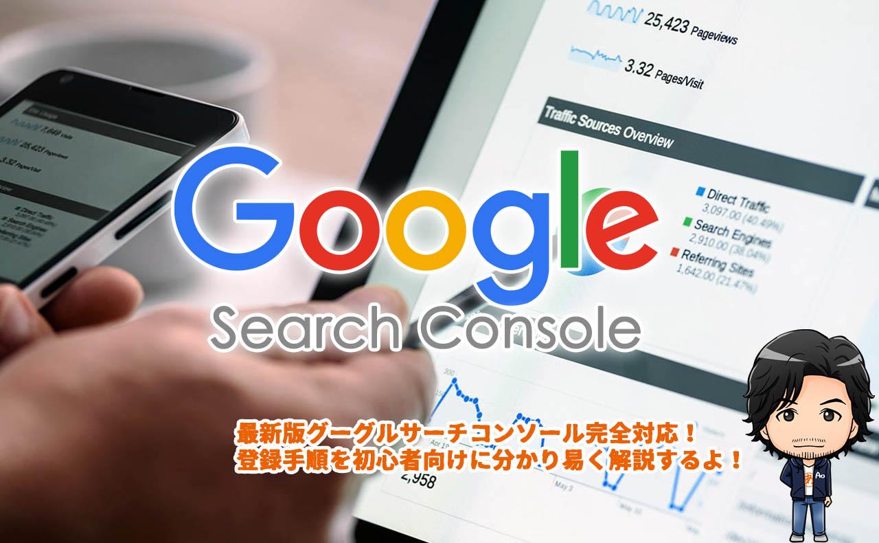 最新Googleサーチコンソールの登録から設定方法を詳しく解説【2019年版】