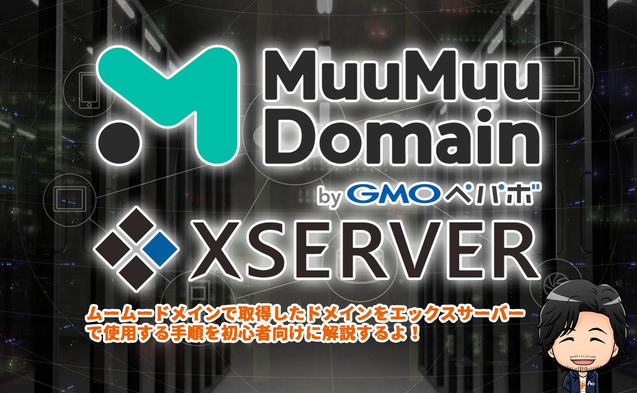 ムームードメインの取得ドメインをエックスサーバーに設定する方法