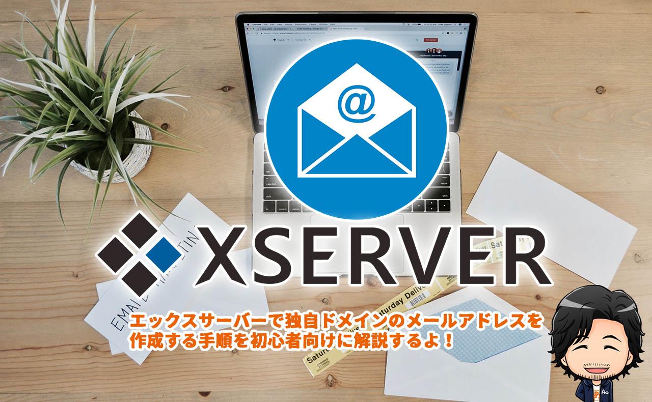 エックスサーバーで独自ドメインのメールアドレスを取得し設定する手順