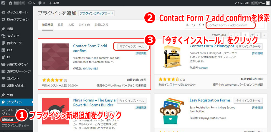 Contact Form 7 add confirmのインストール