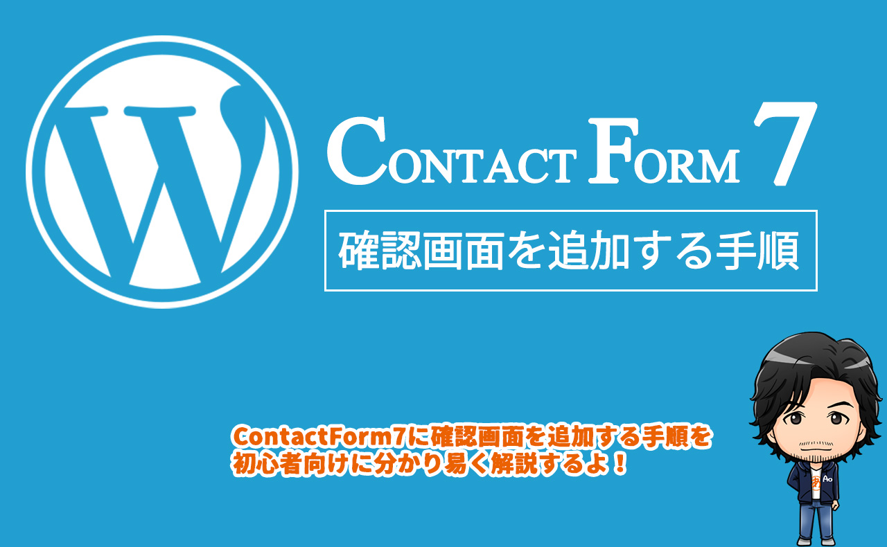 【WordPress】Contact Form 7 に確認画面を追加する方法