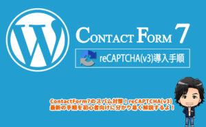 【WordPress】Contact Form 7のフォームだけにreCAPTCHA(v3)を適用する方法
