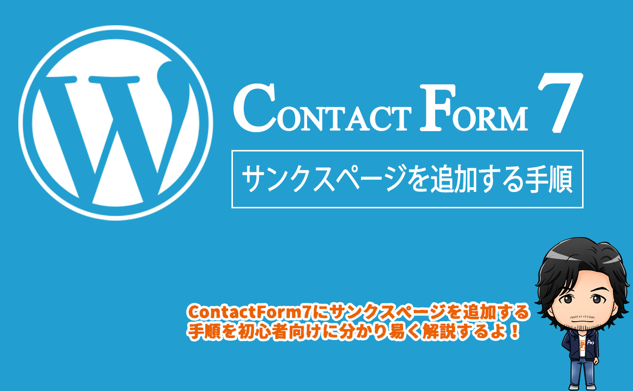 【WordPress】Contact Form 7 に送信完了のサンクスページを追加する方法