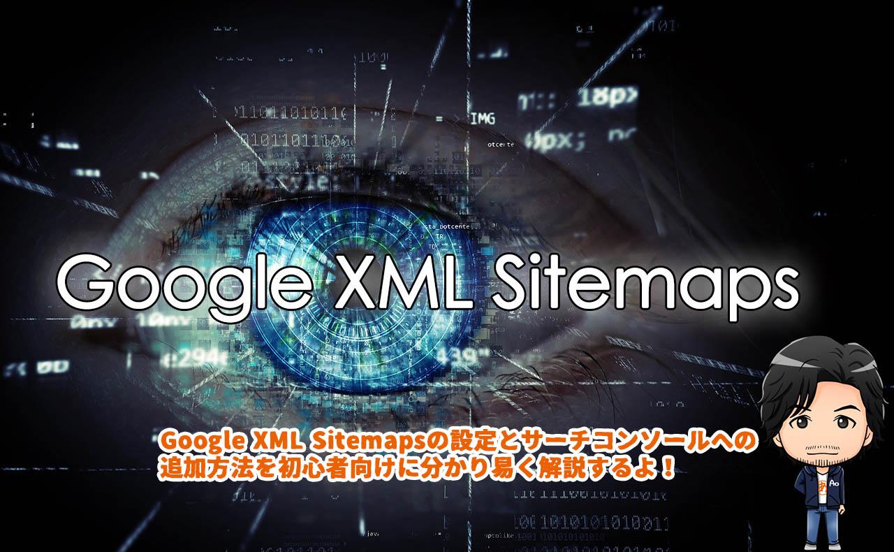 Google XML Sitemapsの設定とサーチコンソールへの追加方法【2019年版】