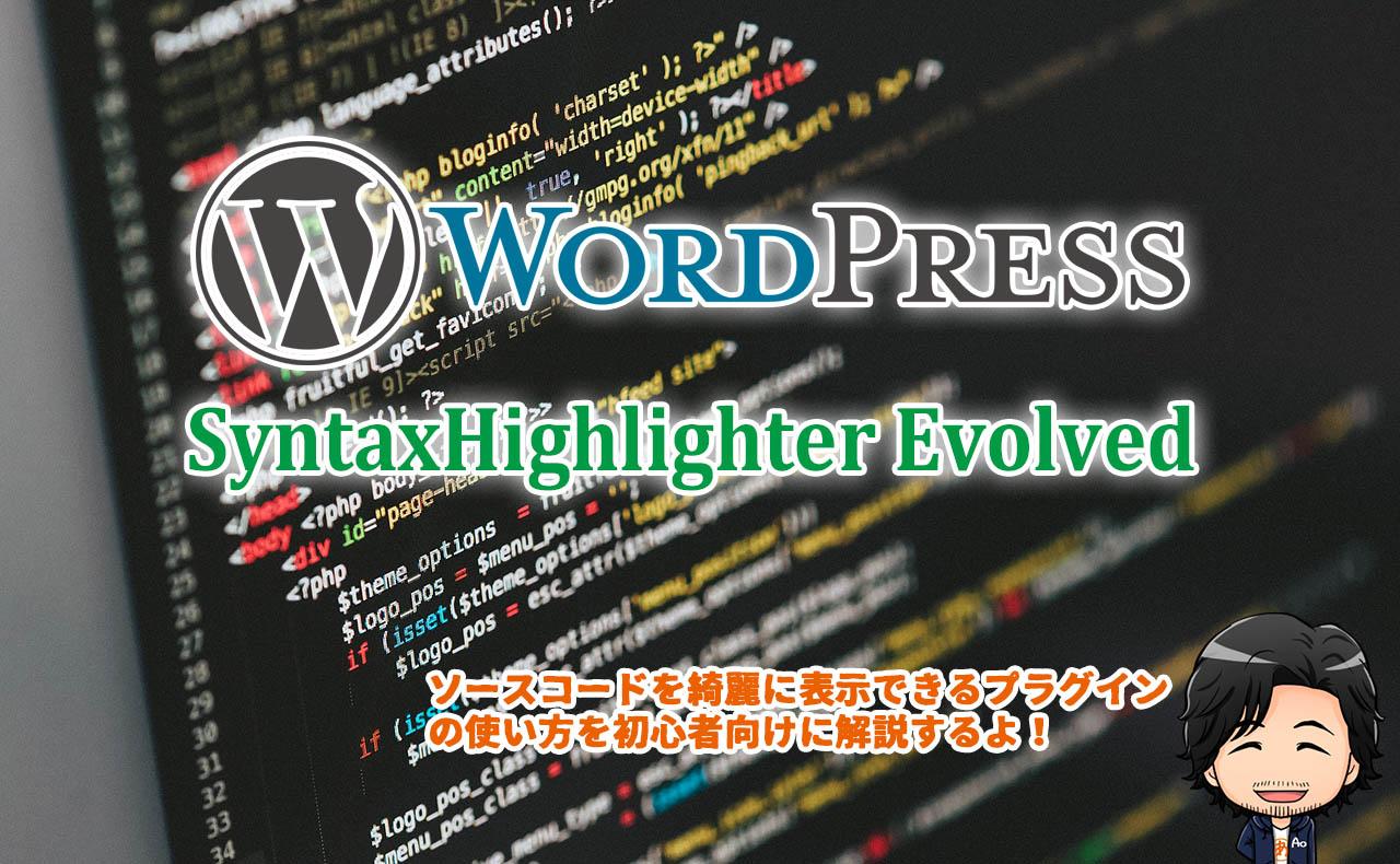 【WordPress】ソースコードを綺麗に表示するSyntaxHighlighter Evolvedプラグインの導入方法
