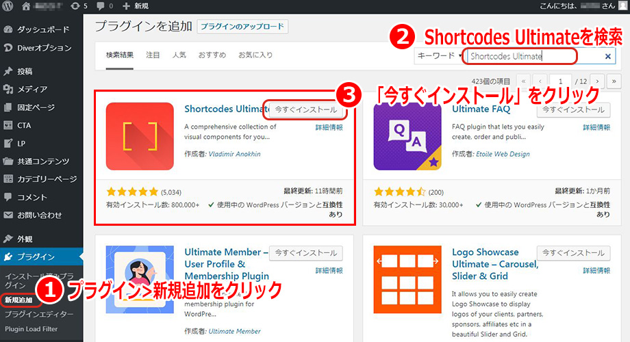 Shortcodes Ultimateのインストール