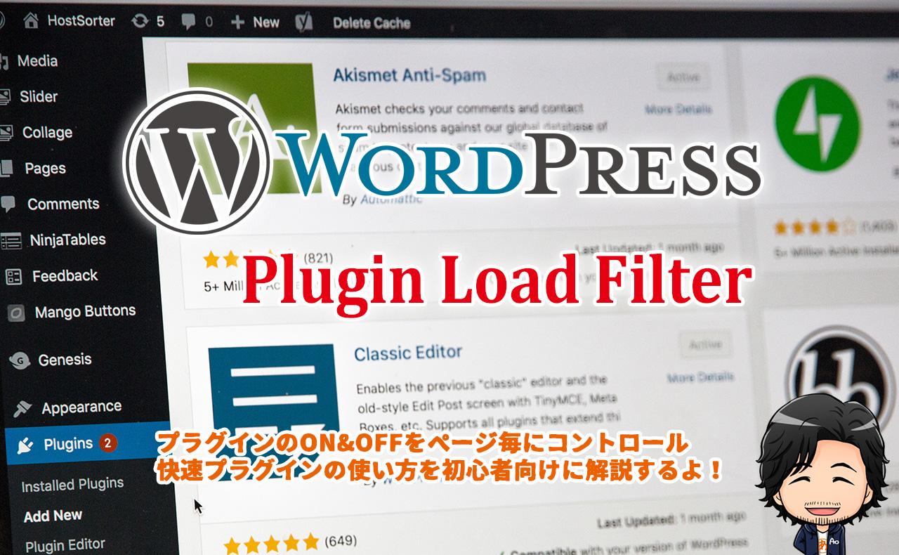 【WordPress】高速化!Plugin Load Filterでプラグインをコントロール