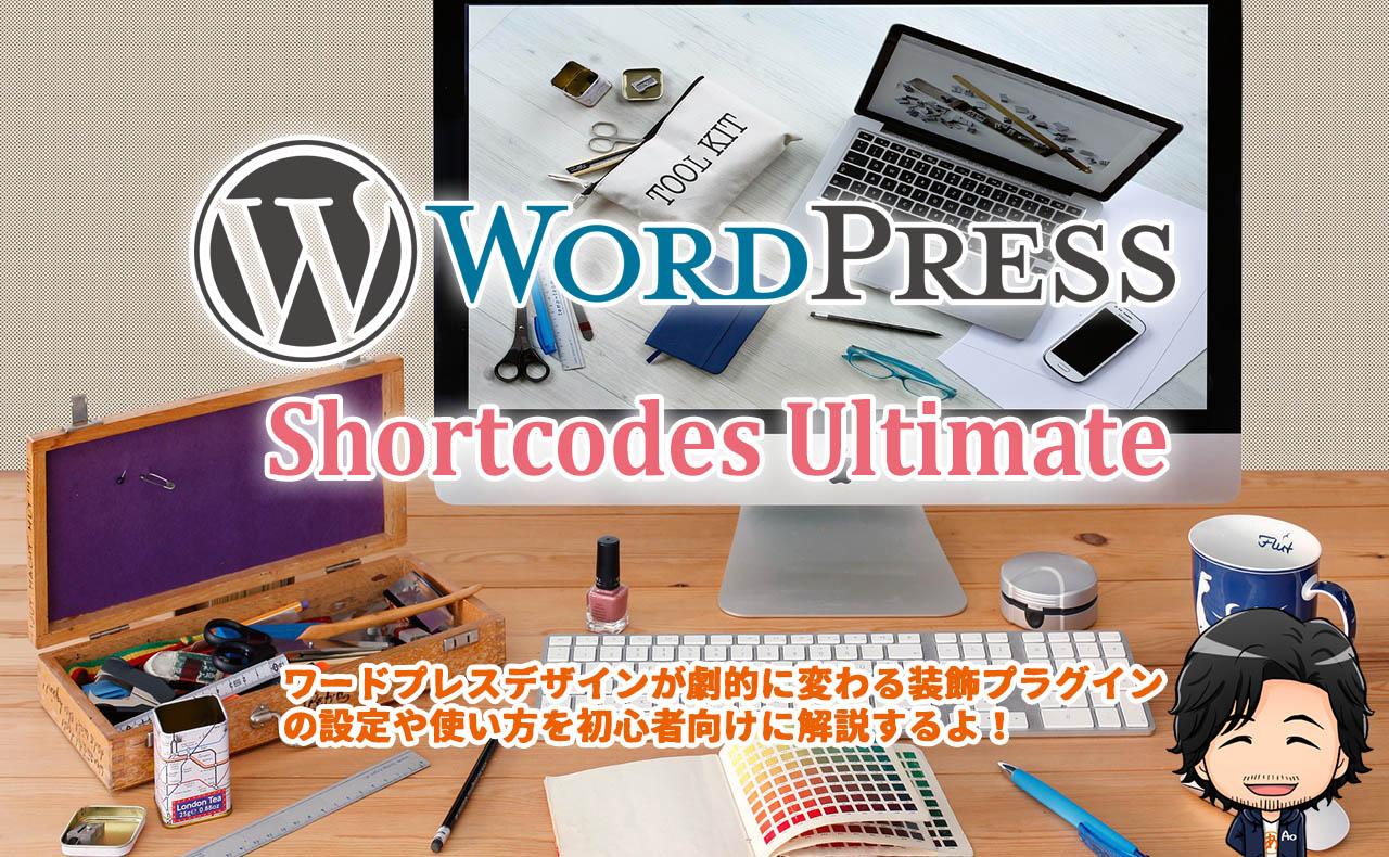 【WordPress】Shortcodes Ultimateプラグインでデザインを劇的に変える