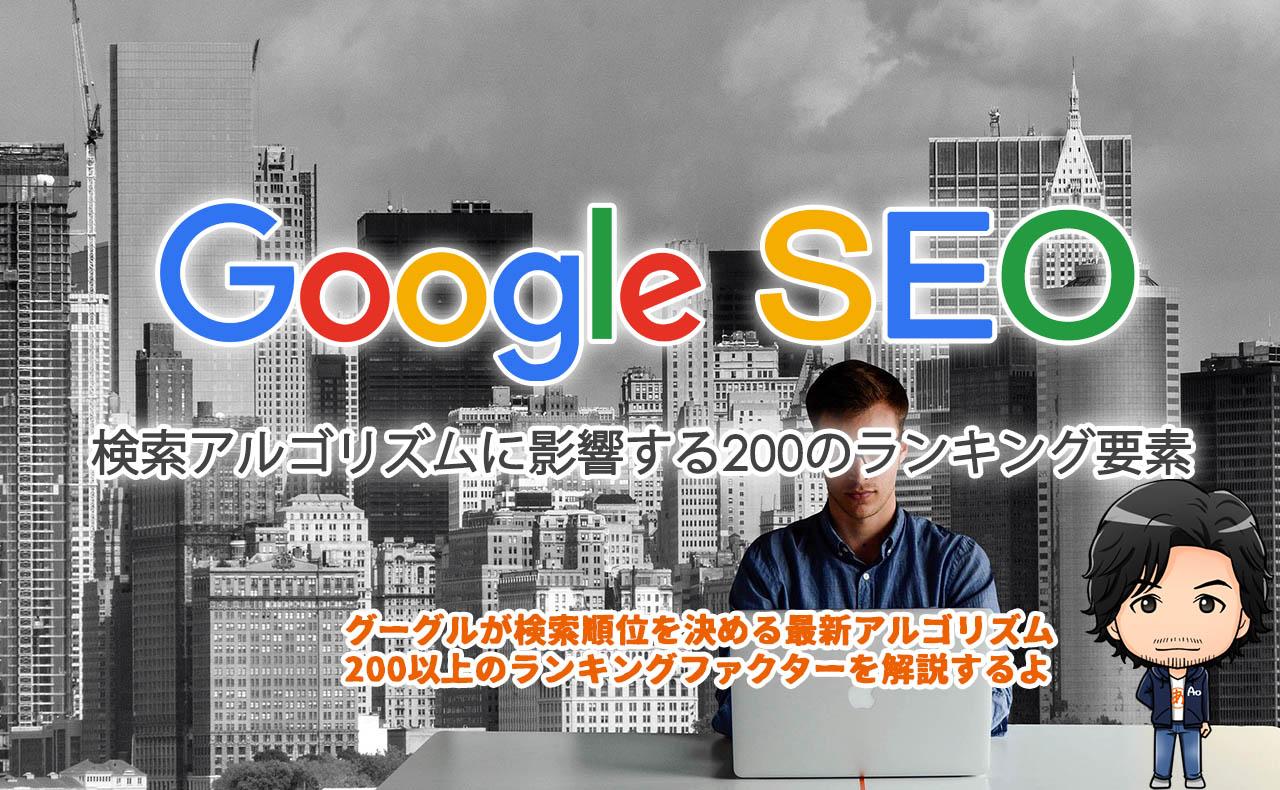 【SEO-2019最新版】Google検索アルゴリズムに影響する200のランキング要素